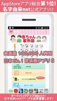 無料 赤ちゃん家系図~日本No.1 信頼の子供と家族の家系図 登録数80万人突破 poster