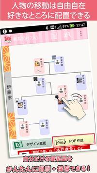無料 赤ちゃん家系図~日本No.1 信頼の子供と家族の家系図 登録数80万人突破 screenshot 2