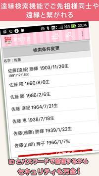 無料 赤ちゃん家系図~日本No.1 信頼の子供と家族の家系図 登録数80万人突破 screenshot 4