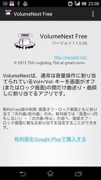 VolumeNext Free screenshot 1