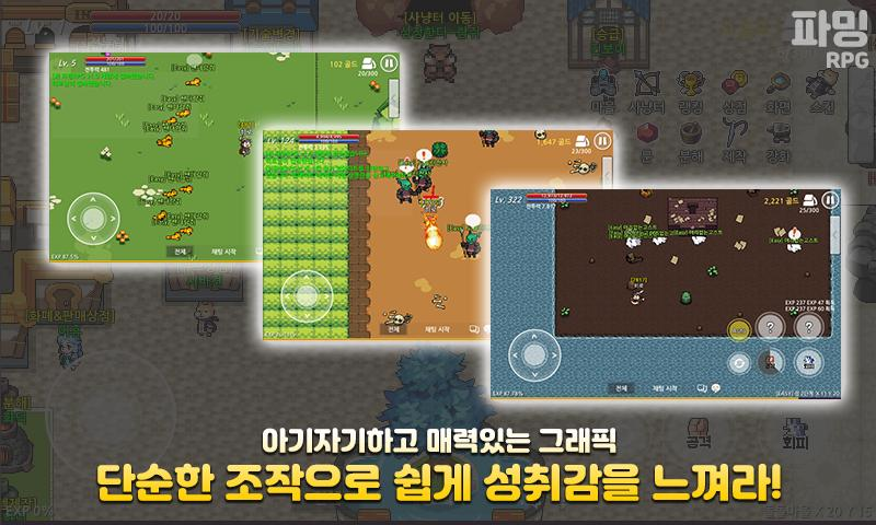 파밍RPG - 2D MMORPG for Android - APK Download