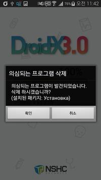 Droid-X III 백신 (기업용) capture d'écran 3