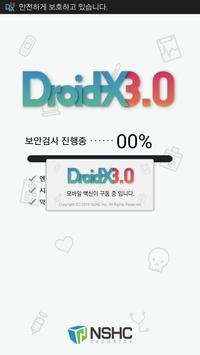 Droid-X III 백신 (기업용) poster
