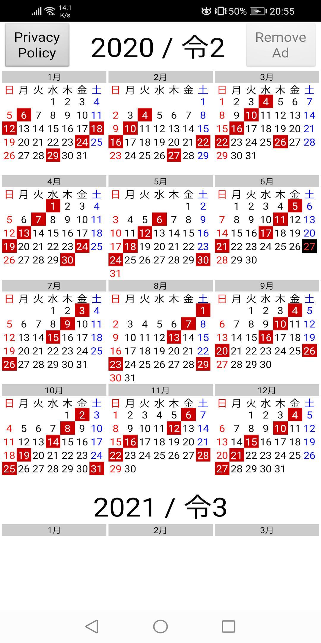大安カレンダー