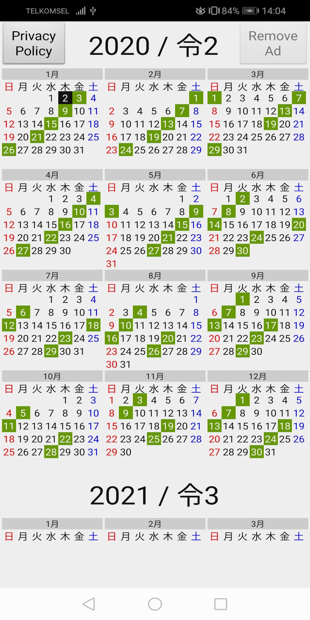 2020 年 友引 カレンダー 2020年の友引の一覧表 : ヒノコト -