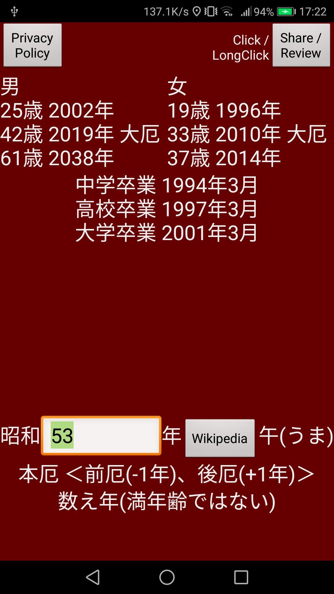何 昭和 歳 年 53