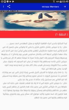 رواية للعشق أسرار - روايات رومانسية screenshot 1