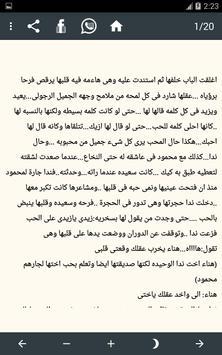 رواية بل انتي حبييتي screenshot 1