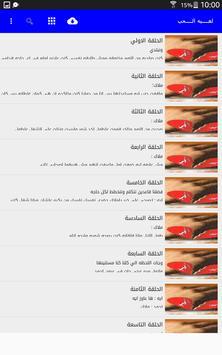 رواية لعـــبه الـــحب -روايات رومانسية poster