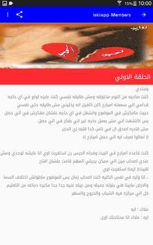 رواية لعـــبه الـــحب -روايات رومانسية screenshot 1