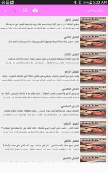 روايه بين قلبين poster