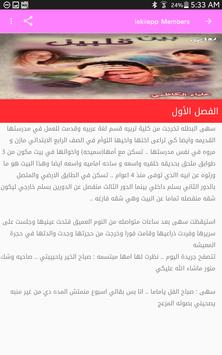 روايه بين قلبين screenshot 1