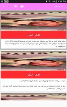 روايه بين قلبين screenshot 2