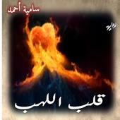 روايه قلب اللهب icon