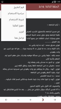 روايه قلب اللهب screenshot 3