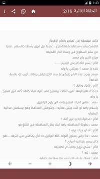 روايه قلب اللهب screenshot 1