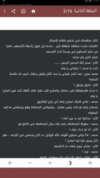 روايه قلب اللهب screenshot 2