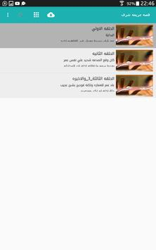 قصه جريمه شرف poster