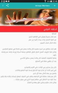 قصه جريمه شرف screenshot 1