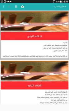 قصه جريمه شرف screenshot 2
