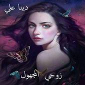 رواية زوجي المجهول - روايات رومانسية icon