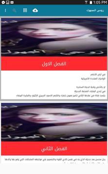 رواية زوجي المجهول - روايات رومانسية poster