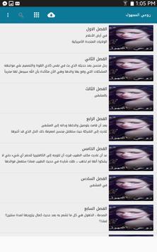 رواية زوجي المجهول - روايات رومانسية screenshot 2