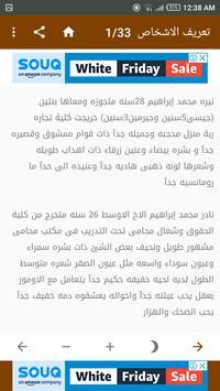 رواية تائهة في بحور الذكريات - روايات رومانسية screenshot 1