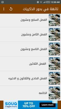 رواية تائهة في بحور الذكريات - روايات رومانسية screenshot 2