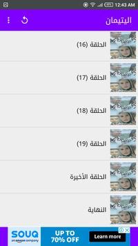 رواية اليتيمان - روايات اجتماعية screenshot 2