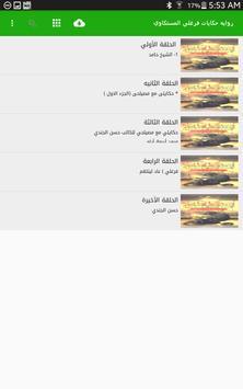 قصة حكايات فرغلي المستكاوي - قصص رعب poster