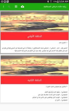 قصة حكايات فرغلي المستكاوي - قصص رعب screenshot 2