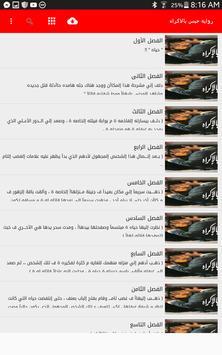 روايه حبس بالاكراه poster