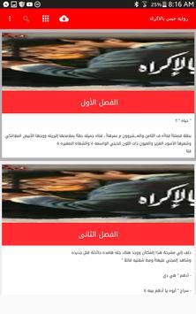 روايه حبس بالاكراه screenshot 2