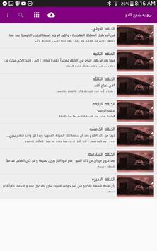 روايه ينبوع الدم poster
