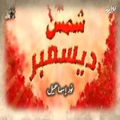 روايه شمس ديسمبر icon