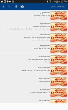 روايه شمس ديسمبر poster