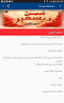 روايه شمس ديسمبر screenshot 1