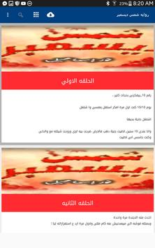 روايه شمس ديسمبر screenshot 2