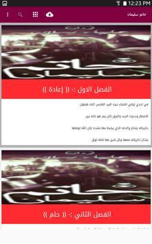 خاتم سليمان ポスター