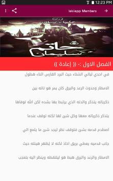 رواية خاتم سليمان - روايات رومانسية screenshot 1