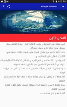 رواية عشقته رغم كبرياؤه - روايات رومانسية screenshot 1