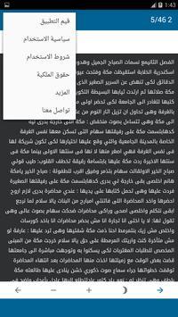 رواية سارقه العشق ج2 -روايات رومانسية screenshot 3