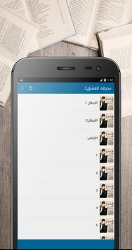 رواية سارقه العشق ج2 -روايات رومانسية poster