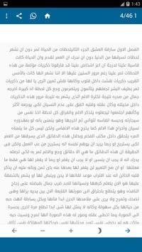 رواية سارقه العشق ج2 -روايات رومانسية screenshot 2
