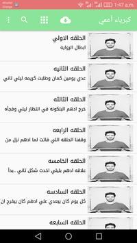 رواية كبرياء أعمي-روايات دراما screenshot 1