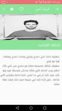 رواية كبرياء أعمي-روايات دراما screenshot 2