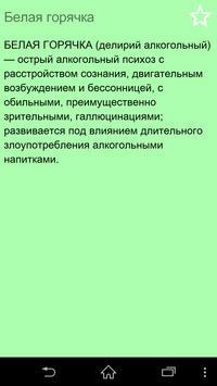 Медицинский словарь screenshot 1