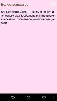 Медицинский словарь screenshot 2