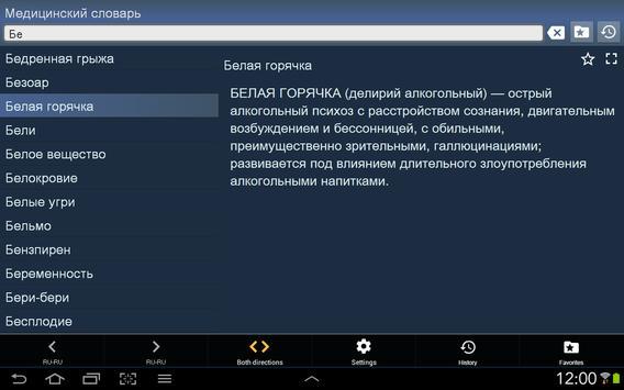 Медицинский словарь screenshot 3